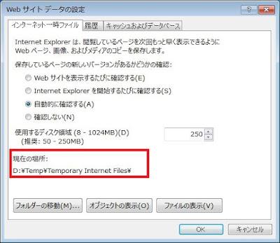 Webサイトデータの設定3