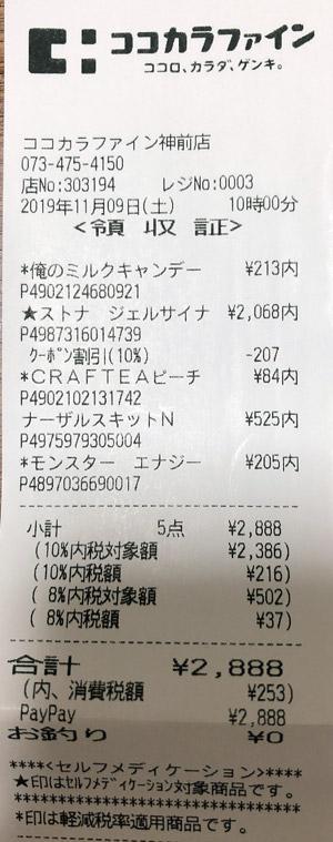 ココカラファイン 神前店 2019/11/9のレシート