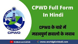 CPWD Full Form In Hindi | सी.पी.डब्लू.डी का फुल फॉर्म क्या होता है | CPWD Meaning In Hindi