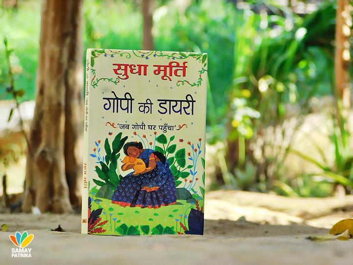 gopi-diaries-hindi-book