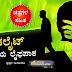 ರೆಡಲೈಟ್ ಹುಡುಗಿಯ ಲೈಫಪಾಠ - Kannada Romantic Story - Story in Kannada