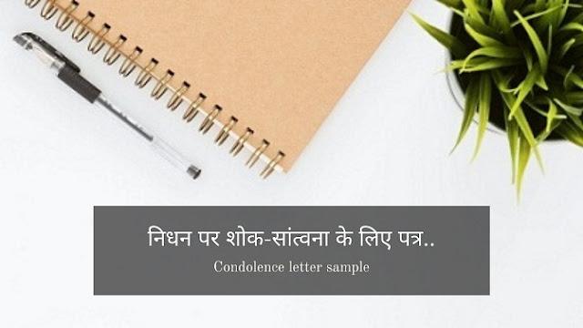 Condolence letter in hindi