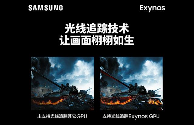 تقول شركة سامسونج أن تتبع الأشعة قادم إلى الألعاب المحمولة باستخدام Exynos 2200