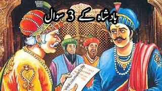 badshah-ke-3-sawal