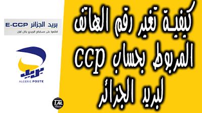 كيفية تغير رقم الهاتف المربوط بحساب ccp لبريد الجزائر