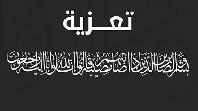 تعزية في وفاة والدة الحاج عبد الرحيم أمزيل