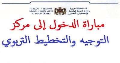 امتحان السيكو تقني لمباراة التوجيه والتخطيط لدورة 2019