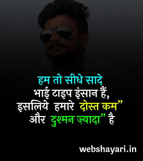 bhai status hindi