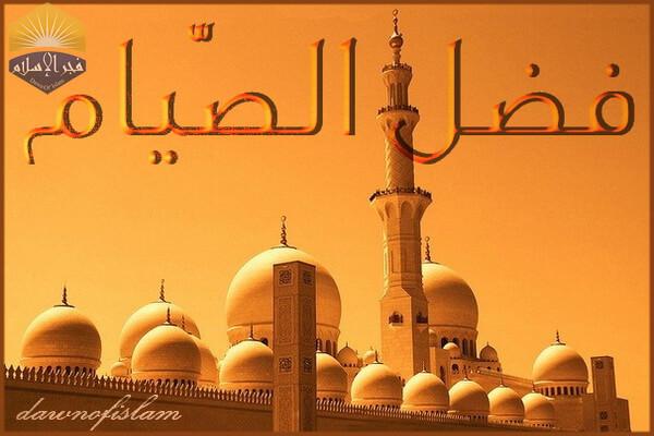 فضل الصّيام-www.dawnofislam.com