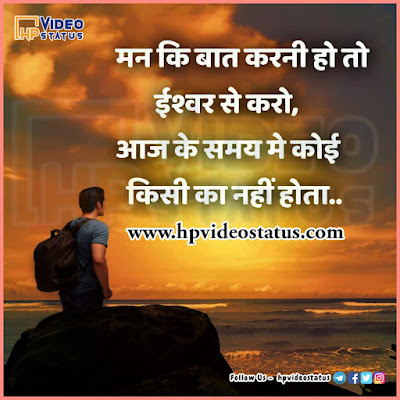 Find Hear Best Alone Status In Hindi With Images For Status. Hp Video Status Provide You More Sad Status For Visit Website.