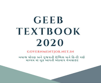 GSEB Textbook