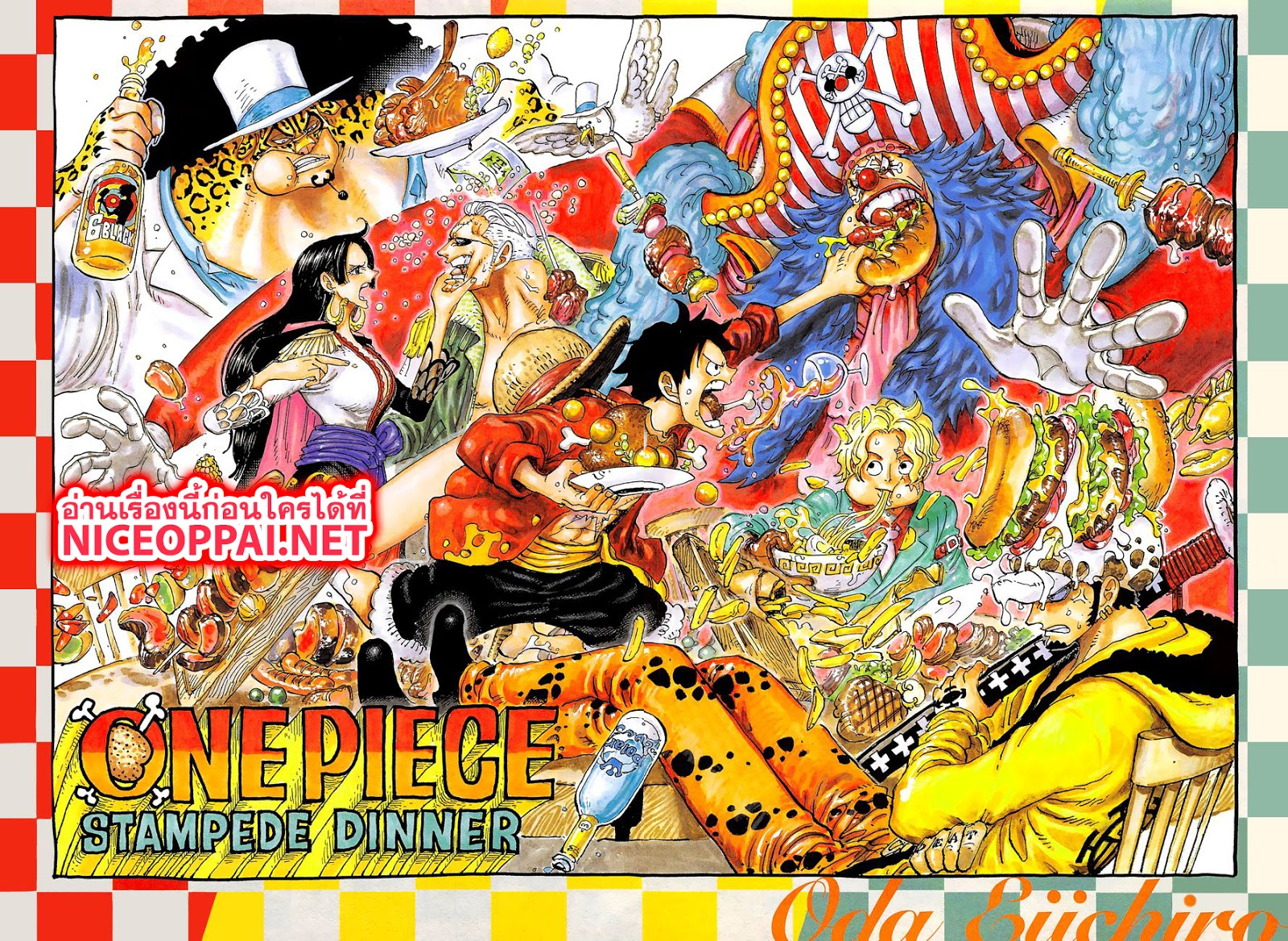 One Piece 951 TH