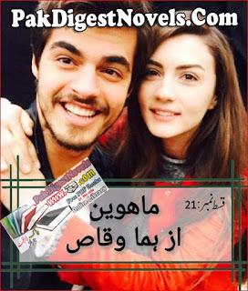 Mahween Episode 21 By Huma Waqas Pdf Download