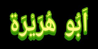 Abu Hurairah