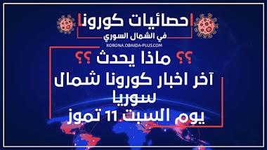 اهم اخبار كورونا شمال سوريا اليوم 11 تموز |احصائيات كورونا شمال سوريا