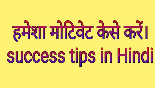 खुद को मोटिवेट केसे रखें। Motivational tips in Hindi