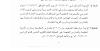 بداية العام الدراسي الجديد في سلطنة عُمان 2021/2022 للمعلمين والطلبة