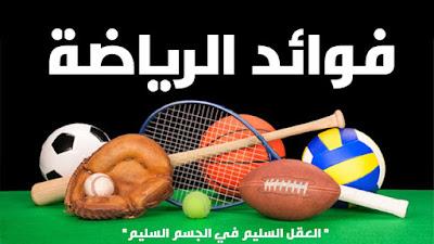 موضوع تعبير عن فوائد الرياضة