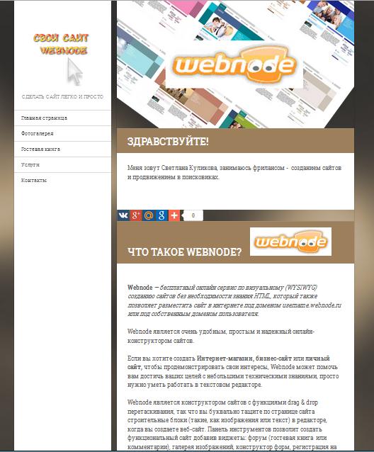 Свой сайт Webnode