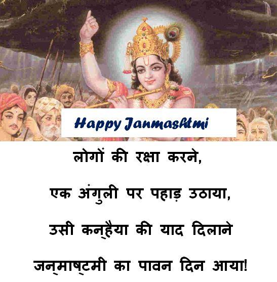 Janmashtmi shayari photo, Janmashtmi shayari download