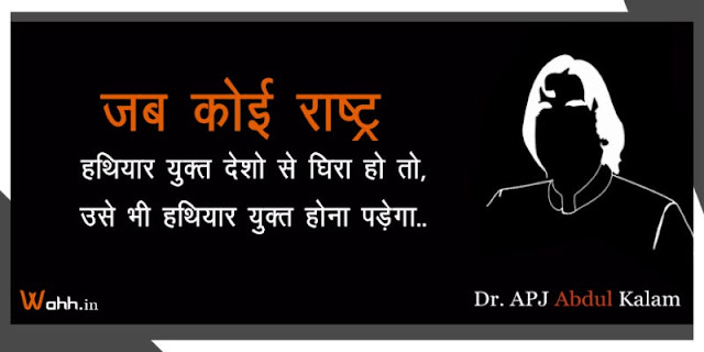 abdul-kalam-quotes-in-hind-13