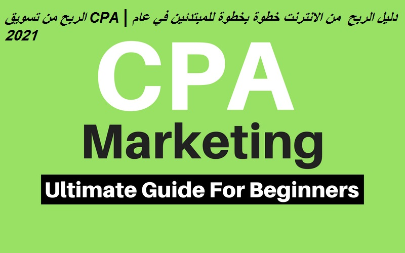 CPA Marketing: Step-by-Step Guide for Beginners in 2021