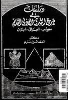 تحميل مجموعة كتب تاريخ الشرق الأدنى