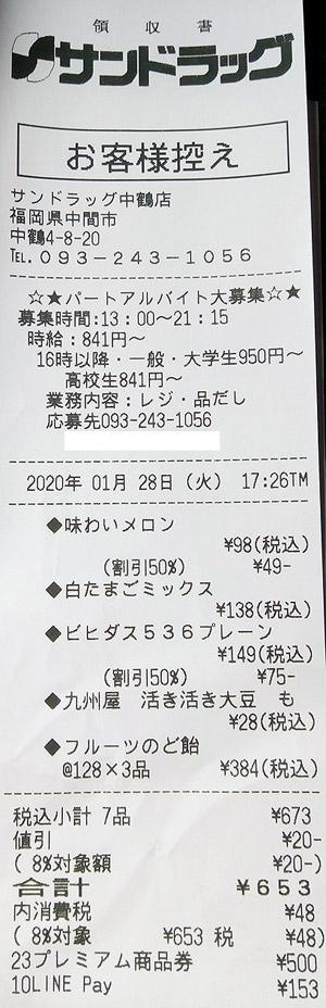 サンドラッグ 中鶴店 2020/1/28 のレシート