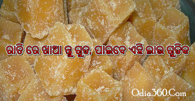 Eat Jaggery at night, you will get these awesome benefits