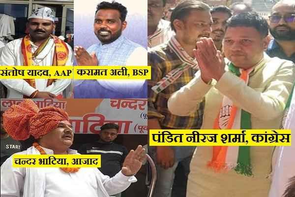 neeraj-sharma-may-win-but-santosh-yadav-karamat-ali-chandar-bhatia-cutting-votes