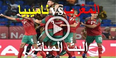بدون تقطيع بث مباشر مباراة Morocco vs Namibia  اليوم مشاهدة المغرب ضد زامبيا بث مباشر بي إن ماكس