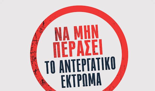Ομιλία από το ΚΚΕ Αργολίδας στο Ναύπλιο για το αντεργατικό νομοσχέδιο