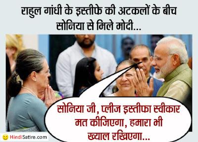 jokes on rahul gandhi , राहुल गांधी पर जोक्स , राहुल पर मीम्स