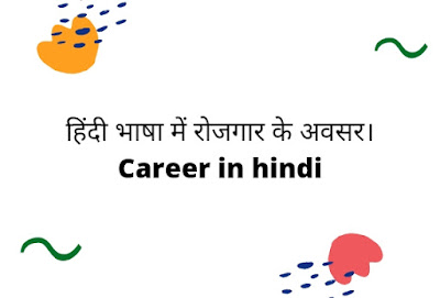 career-in-hindi-language