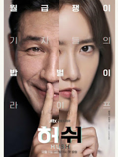 Hush 2020 Korean TV Series 720p WEB-DL 800MB With Subtitle [Episode 1]