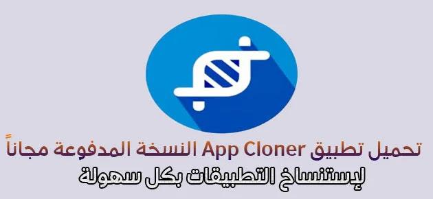 تحميل تطبيق App Cloner Pro مهكر النسخة المدفوعة احدث اصدار