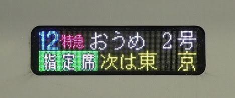 中央本線 特急 おうめ1 新宿・東京行き E353系