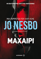 https://www.culture21century.gr/2019/06/maxairi-toy-jo-nesbo-book-review.html