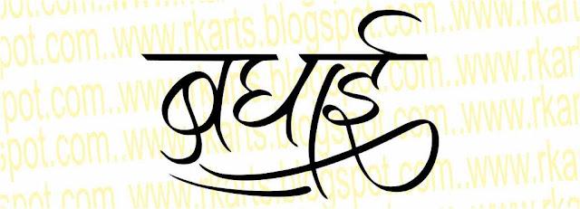 बधाई  Calligraphy Title