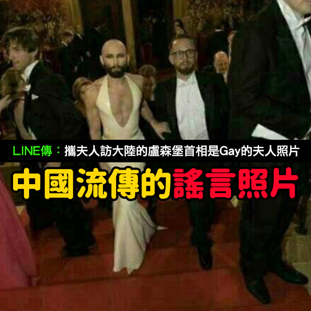 盧森堡首相夫人 攜夫人訪大陸的盧森堡首相是Gay 夫人 謠言 照片 圖片 同性戀