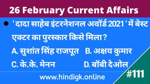 26 February 2021 Current Affairs In Hindi