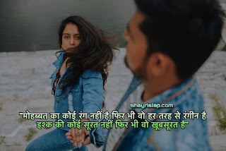 Best love shayari in hindi image