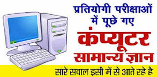 Computer GK in Hindi Objective Questions PDF