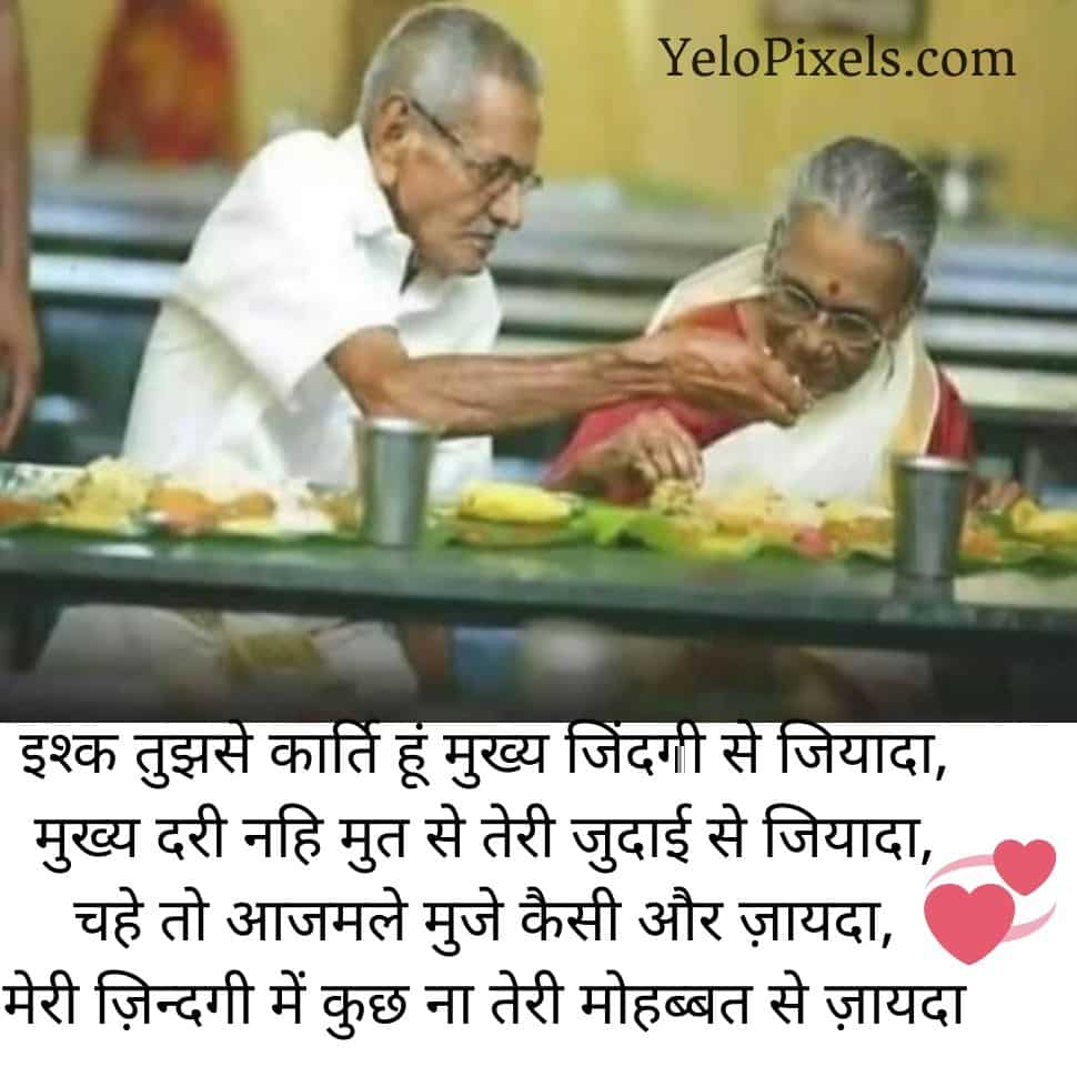 old-lady-and-old-man-eating-food-for-there-love-shayari-in-hindi-image