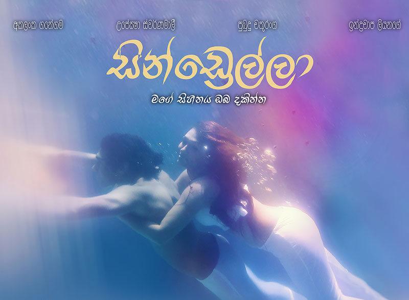 Upeksha Swarnamali And Akalanka Ganegama Cindrella - සින�...
