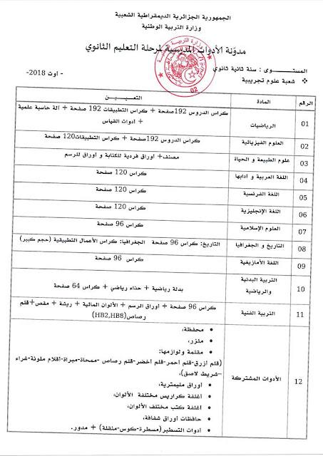 قائمة الادوات المدرسية الرسمية للسنة الثانية ثانوي شعبة علوم تجريبية السنة الدراسية 2018-2019