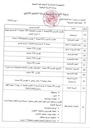 قائمة الادوات المدرسية للسنة الثانية ثانوي شعبة علوم تجريبية