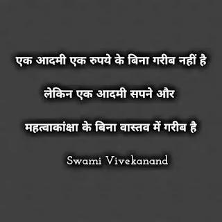 स्वामी विवेकानंद के शिक्षा पर विचार