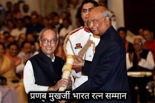 Bharat Ratna list India