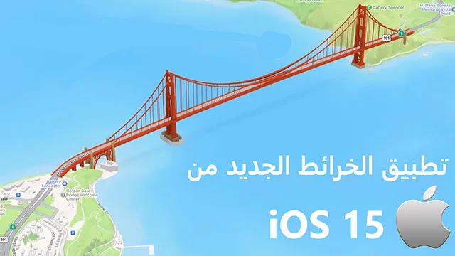 مميزات تطبيق الخرائط الجديدة المتوفرة عبر تحديث Apple iOS 15